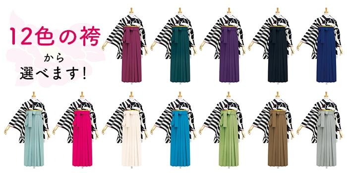 12色の袴から選べます