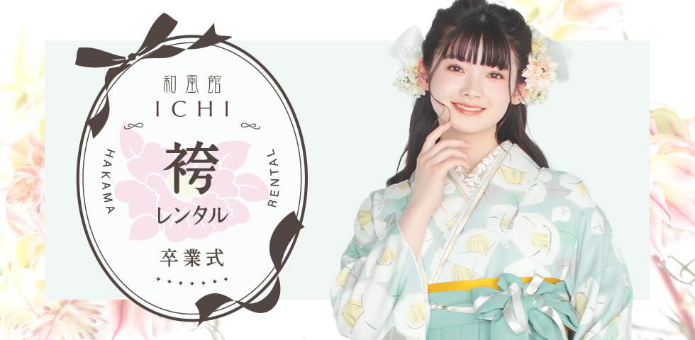 和風館ICHIの卒業式袴レンタル