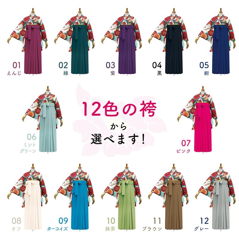 No-924_袴10色