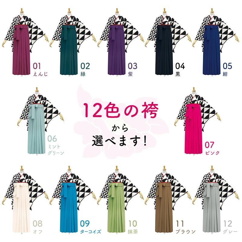 No-928_袴12色