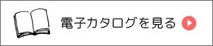 和風_電子カタログ