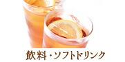 ◆飲料・ソフトドリンク