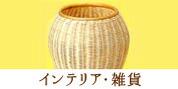 ◆インテリア・雑貨