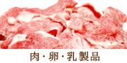 ◆肉・卵・乳製品
