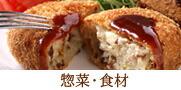 ◆惣菜・食材