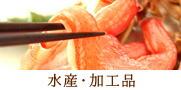 ◆水産・加工品