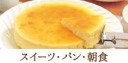◆スイーツ・パン・朝食