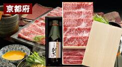 京割烹店 「祇園 さゝ木」すき焼きセット