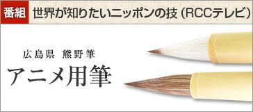 広島ブランド 松月堂 アニメ用筆