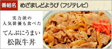 松阪牛丼 てんぷにうまい