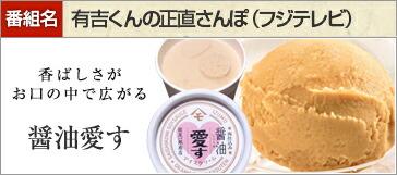 アイスクリーム 醤油愛す しょうゆアイス
