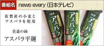 佐嘉の絲 アスパラ 平麺 パスタ