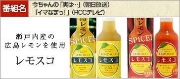 広島レモン レモスコ