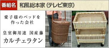 籐家具 カルチェラタン