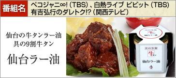 仙台 牛タンラー油