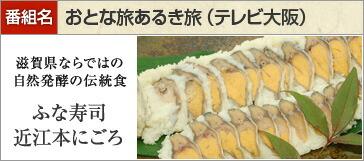 ふな寿司 近江本にごろ