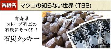 石炭クッキー