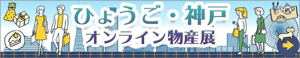 ひょうご・神戸オンライン物産展