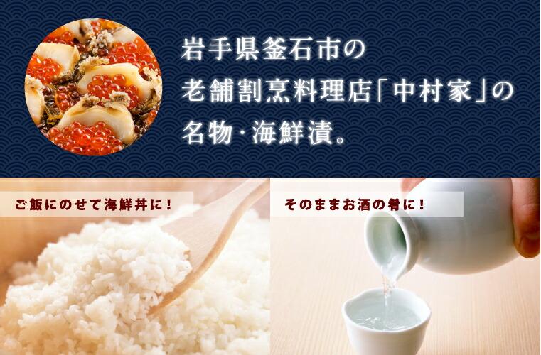 三陸海鮮料理 釜石 中村家 三陸海宝漬 350g