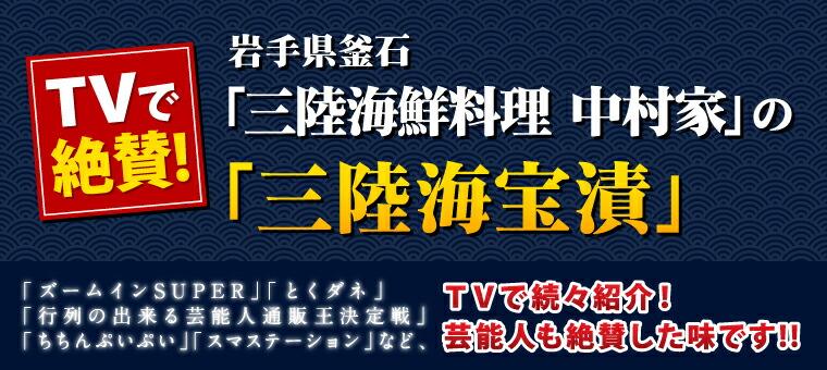 TVで絶賛!三陸海鮮料理 釜石 中村家