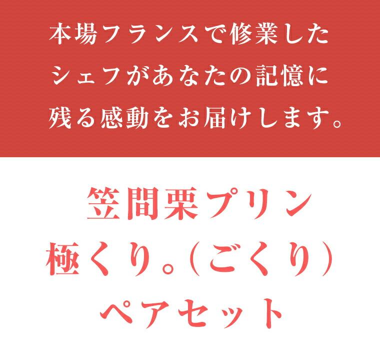 笠間栗プリン「極くり。(ごくり)」ペアセット メイン画像6