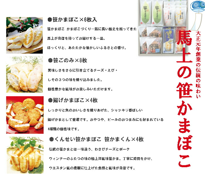 【送料無料】宮城県特産品大正元年創業馬上の笹かまぼこ詰合せJP−30