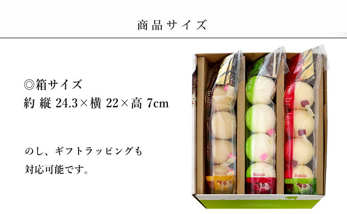 牧家(BOCCA)の白いプリン 塩キャラメルプリン クレームブリュレ プリン三昧 価格3,996円 (税込)