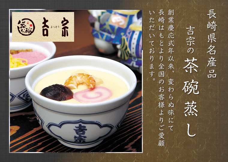 吉宗の茶碗蒸し