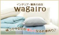 インテリアと寝具のお店 wagairo