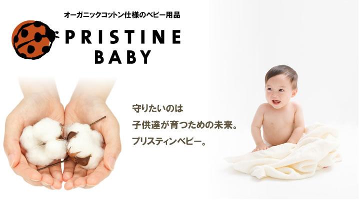 プリスティンベビ-・紹介