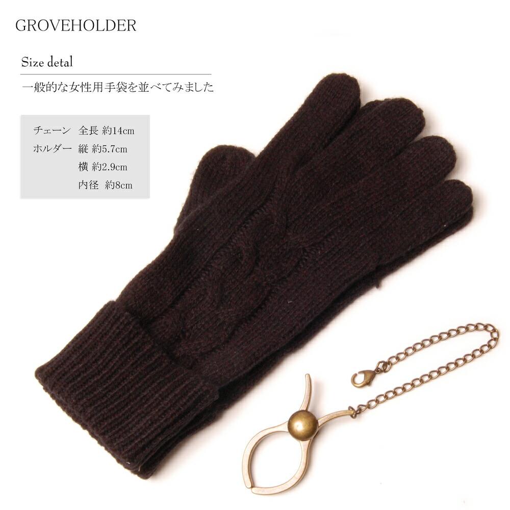 グローブホルダー 手袋ホルダー