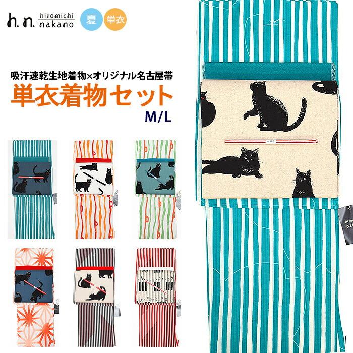 ナカノヒロミチ浴衣×猫帯セット