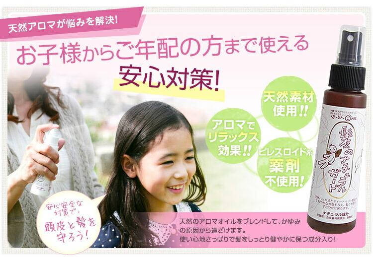 髪のナチュラルガード、送料無料、天然素材を使用した、子供から大人まで使えるヘアスプレー