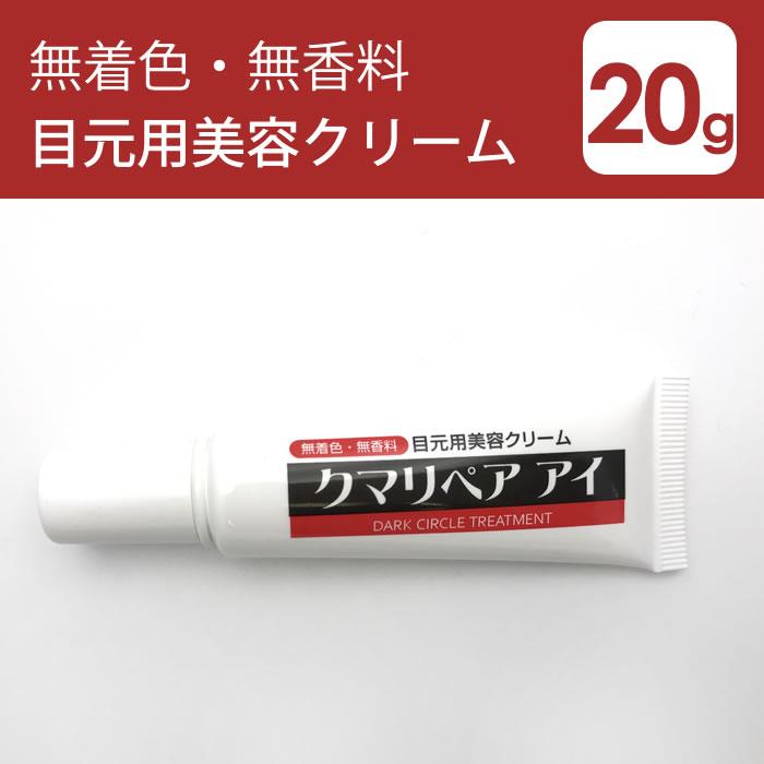 目元クリーム、アイクリーム、ハロキシル配合、目元用美容液。