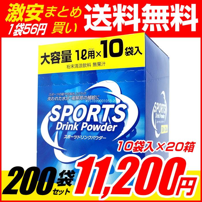スポーツドリンク粉末、1リットル用・200袋セット(まとめ買い用・お得なセット)