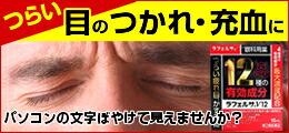 ドライアイ・目薬、目のかすみ、疲れに。眼精疲労に。