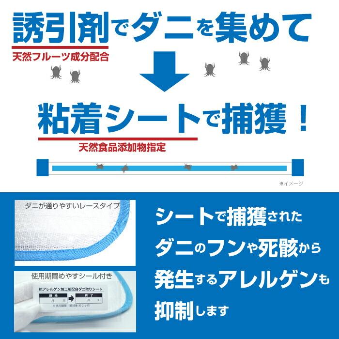 日本アトピー協会推薦品、ダニ取りシート、ダニ捕りシート(ダニ・シート・ダニ退治シート・日本製、持続効果3ヵ月)アレルゲン剤配合のダニ取りシート