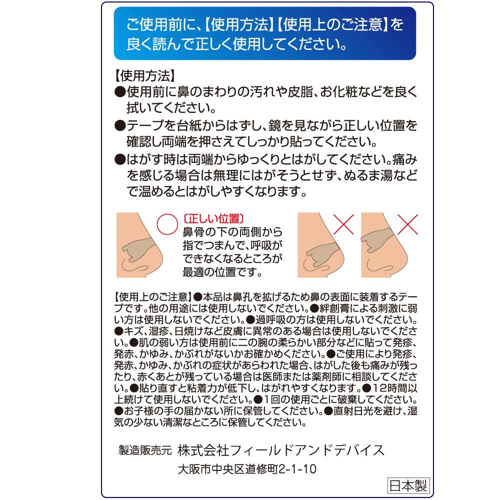 鼻孔拡張テープお徳用60枚入肌色タイプ鼻呼吸鼻づまり解消いびき防止鼻呼吸テープ日本製鼻腔拡張テープメール便で送料無料ゆうパケット