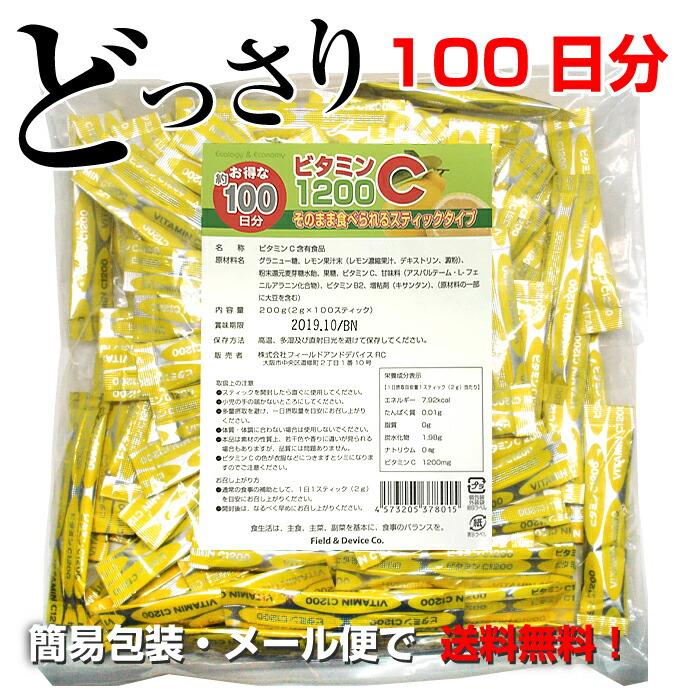大容量ビタミンC、1スティックにビタミンCが1200mg。持ち運びに便利、簡易包装・送料無料でお届け。