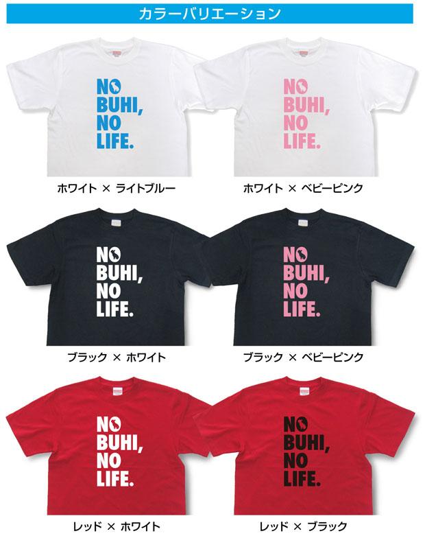 フレンチブルドッグTシャツ「NO BUHI, NO LIFE.」カラー1