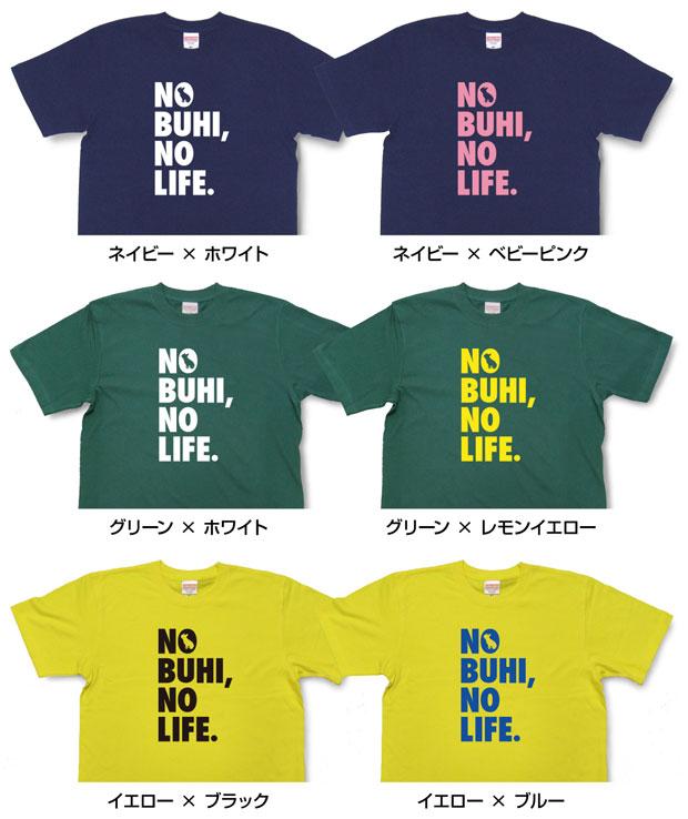 フレンチブルドッグTシャツ「NO BUHI, NO LIFE.」カラー2