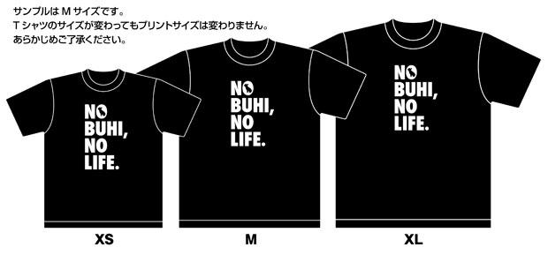 フレンチブルドッグTシャツ「NO BUHI, NO LIFE.」サイズ