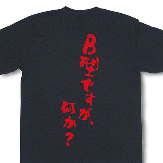 『B型ですが、何か?』Tシャツ
