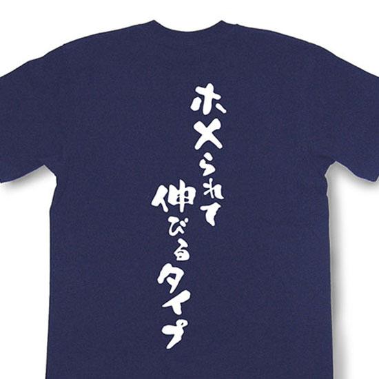 『ホメられて伸びるタイプ』Tシャツ