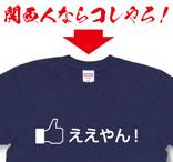 「ええで!」Tシャツ