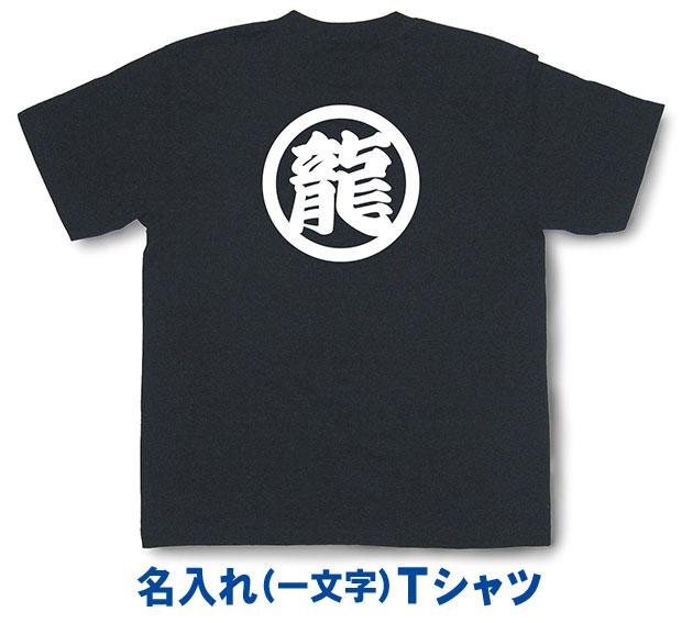 名入れ(一文字)Tシャツ