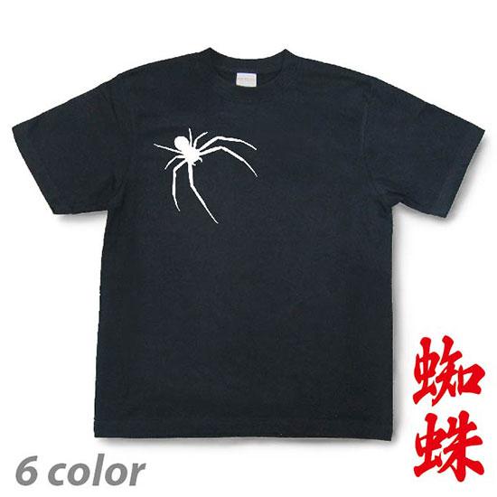 蜘蛛(クモ)Tシャツ