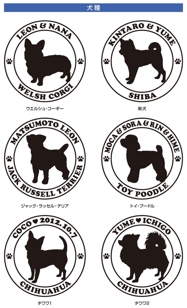 愛犬の名入れトートバッグ・犬種