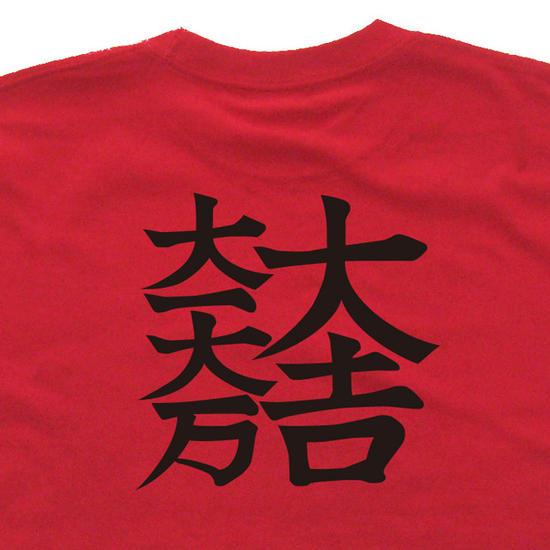 戦国武将家紋Tシャツ「石田三成」