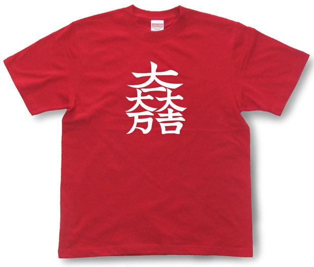 「石田三成・大一大吉大万」Tシャツ